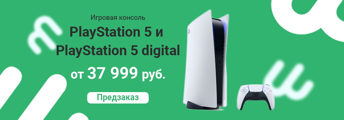 PlayStation 5 (предзаказ)